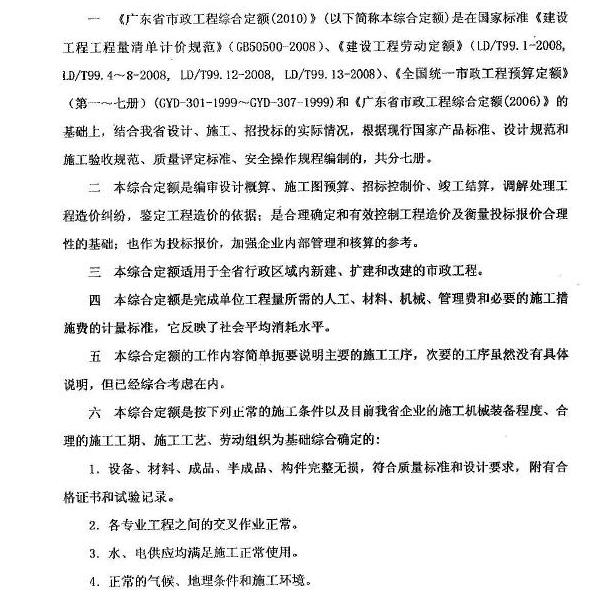 [广东]市政工程综合定额(2010版)