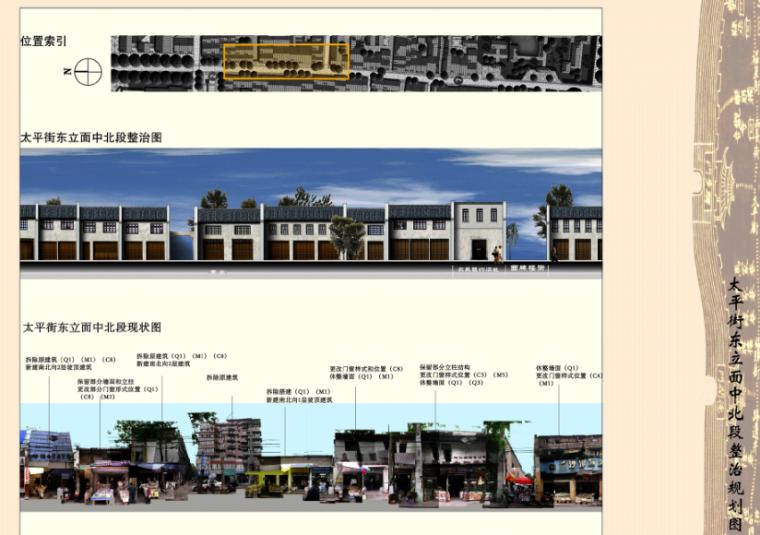 [湖南]长沙太平街历史文化街区保护规划景观方案文本_6