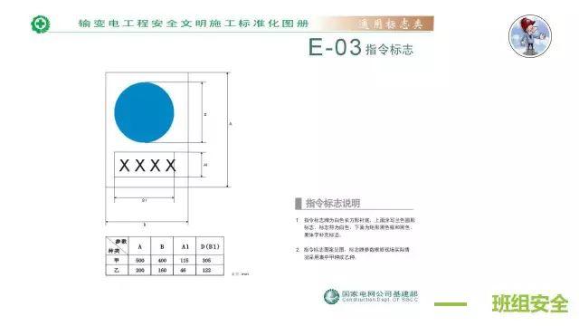 【多图预警】安全文明施工标准化图册|PPT_42