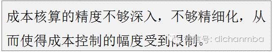 干货!中海•万科•绿城•龙湖四大房企成本管理模式大PK_42