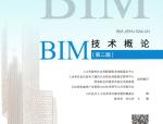 BIM技术概论(第二版)