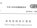 GB50135-2006 高耸结构设计规范