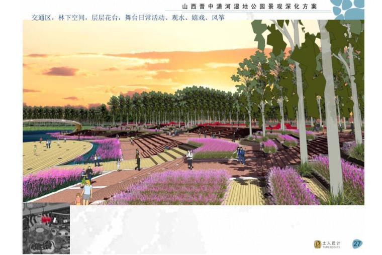 [山西]晋中潇河湿地公园景观深化方案PDF(111页)——土人
