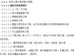 【中山】碧桂园低层住宅合同范本(共405页)