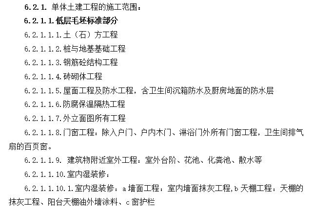 中天集团合同及协议 范本 ,doc格式,共8页合同范本租赁合同范本 -图片