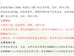 【中建】重点工程检查安全管理培训(共45页)