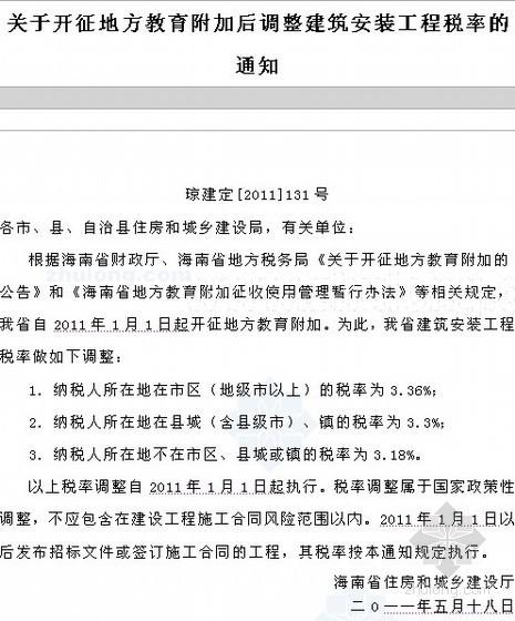 [海南]建筑工人人工单价调整说明(2013)