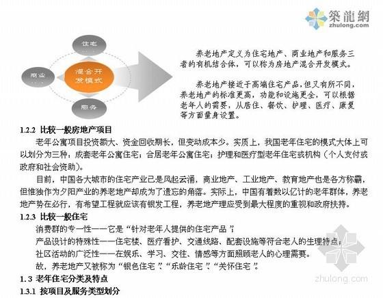 [毕业设计]2012年养老地产设计方案书(图文)