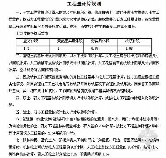 [福建]2005市政工程预算定额说明(60页)