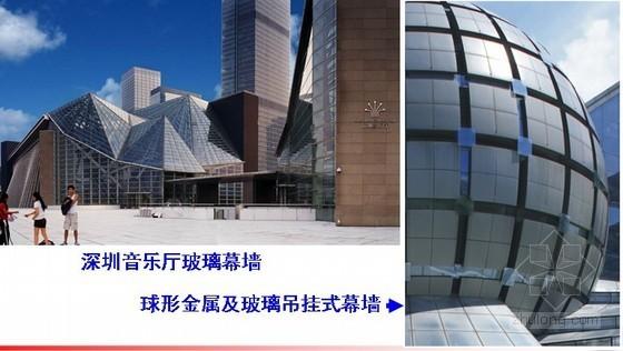 吊顶、门窗及幕墙工程施工(土木工程施工讲义第21讲)