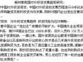 [毕业论文]新时期我国对外投资发展趋势研究(2012)