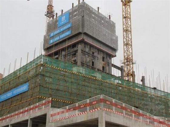 [福建]超高层综合楼工程考察汇报PPT(多图)