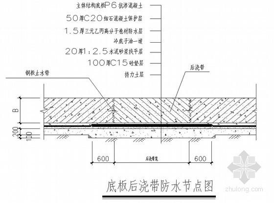 高层住宅楼地下室防水施工方案(自防水 三元乙丙高分子卷材)