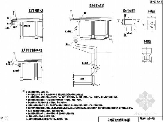 桥梁排水管一般构造通用图(预制T梁 、现浇箱梁)