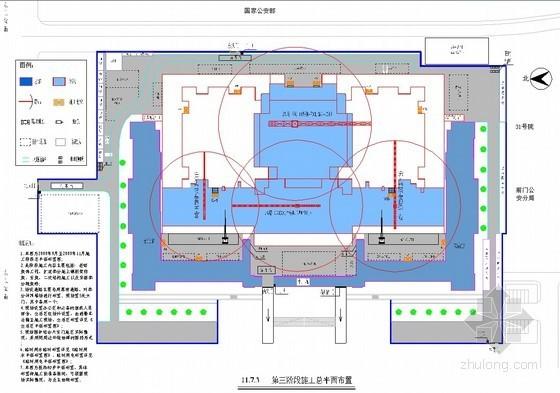 [北京]大型公建施工现场总平面布置方案