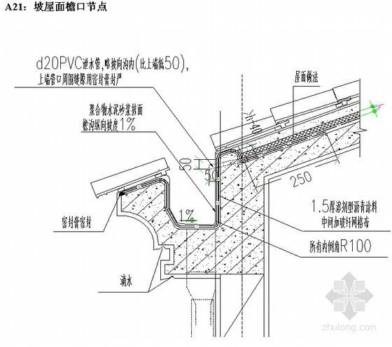 建筑工程施工标准化做法(防水工程)