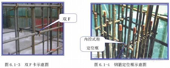 [北京]高层办公楼主体结构施工质量保证措施