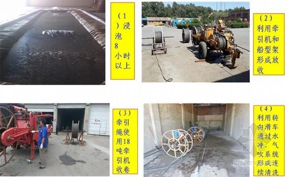 [QC成果]送变电工程钢丝绳除污清洗装置的研制(优秀质量管理小组)