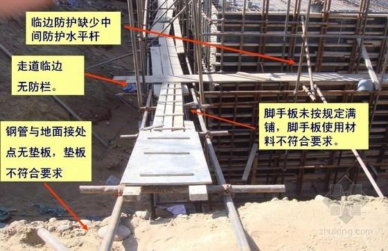 建筑工程脚手架施工安全管理培训讲义