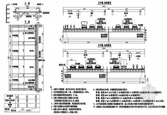 一级公路1x20m空心板桥全套设计图(37张)