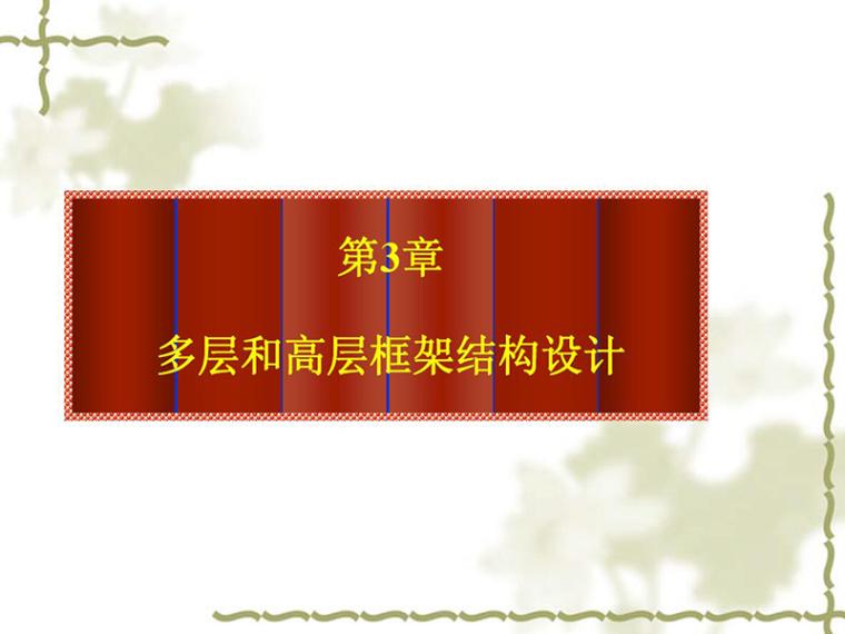 多层和高层框架结构设计(讲义-149页)