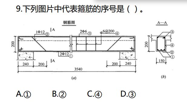 水利水电模拟试卷(工程管理与实务)