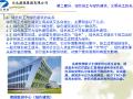 天元集团建筑工程绿色施工讲义PPT(共102页)