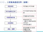 建筑工程资料管理(64页)