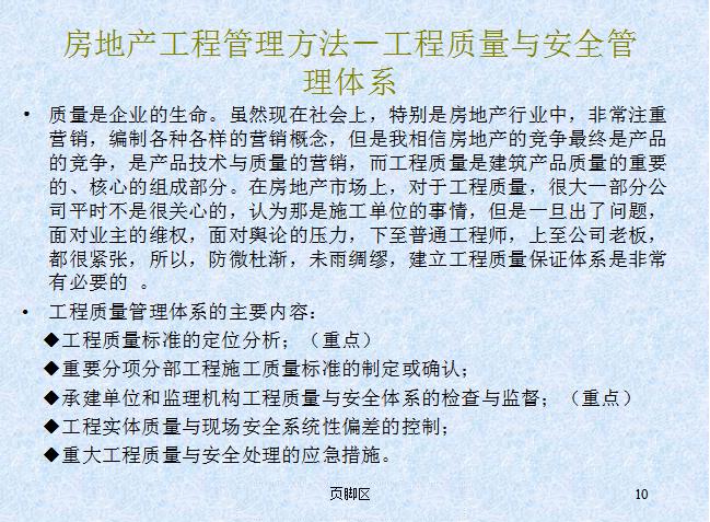 房地产pk10计划北京赛车开奖直播的方法