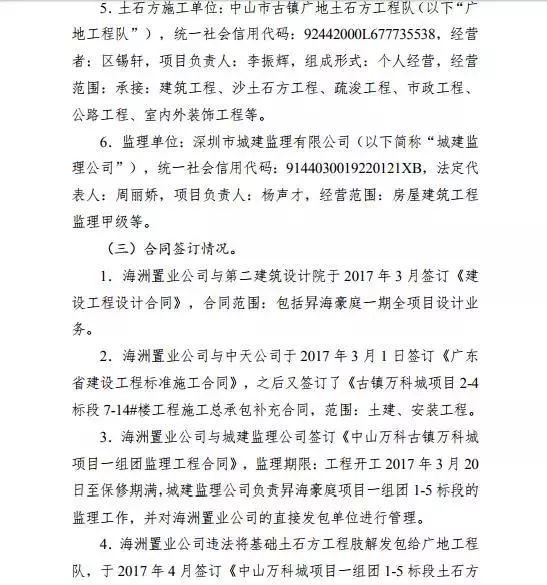 中山地库坍塌事故:设计审图施工监理方4人被停止1年执业资格_9