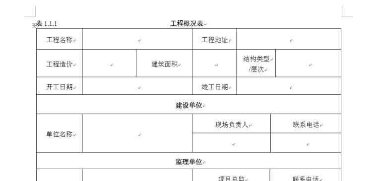 建筑施工企业全套表格记录