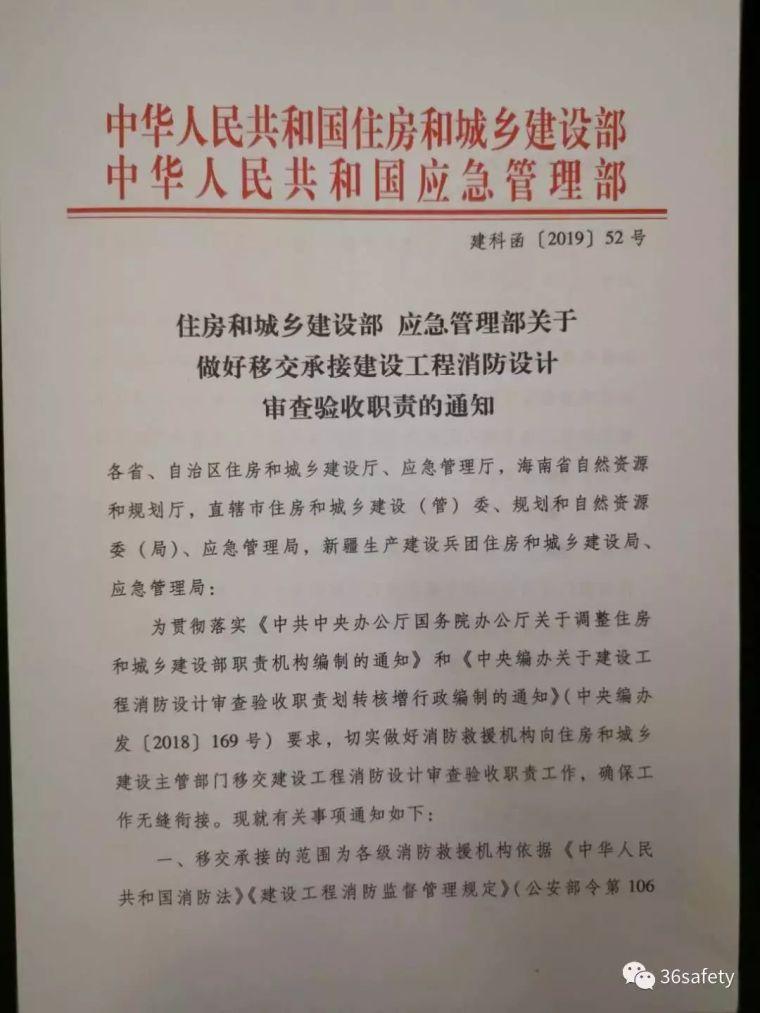 快讯!住建部、应急管理部联合发文:6月30日前建设工程消防审验
