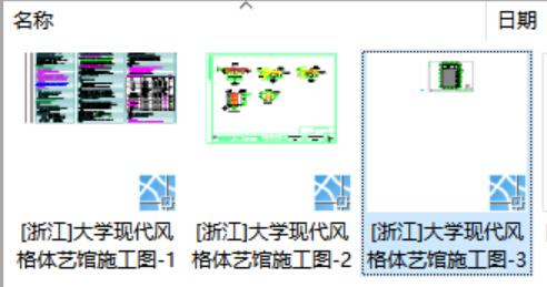 [浙江]大学现代风格体艺馆施工图-缩略图
