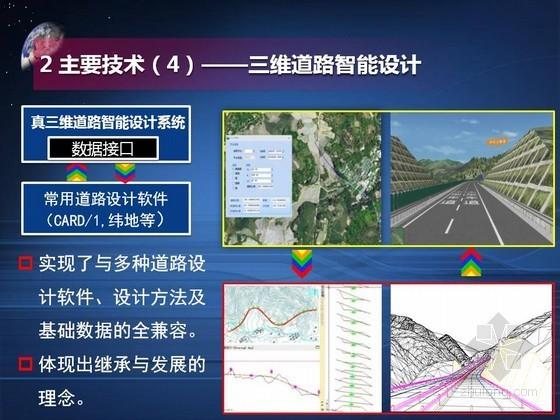 高精度智能化公路勘察设计成套技术研究77页(PPT 图文并茂)