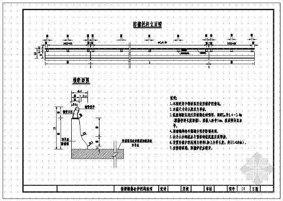 桥梁防撞栏杆节点构造详图