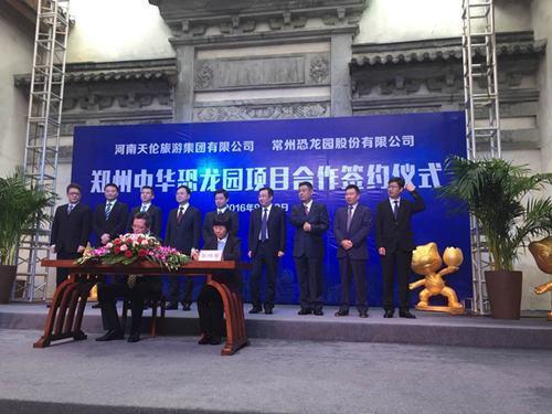 郑州15亿元巨资打造中华恐龙园,拟2019年建成开放!