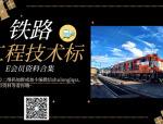 40篇铁路工程技术标,E会员限时免费下载!!