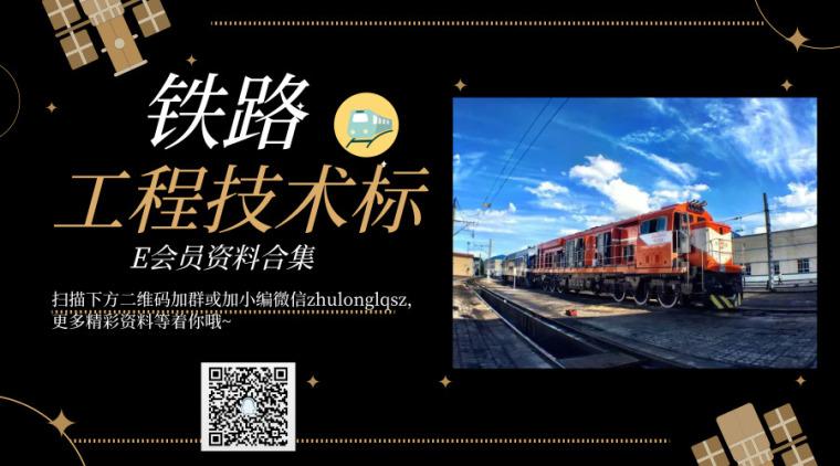 40篇铁路工程技术标合集,点击下载!