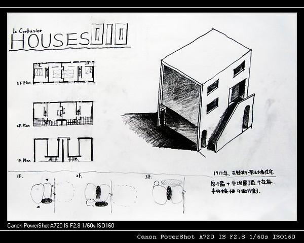 柯布西耶住宅抄绘分析-17.jpg