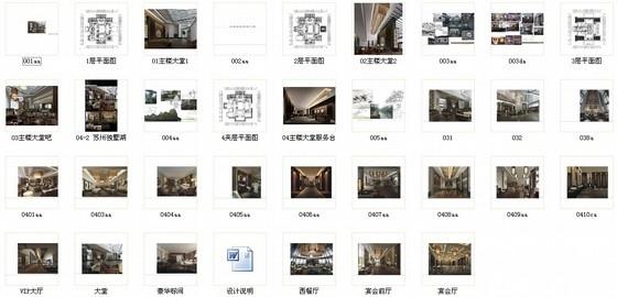 [苏州]现代苏式风格会议酒店设计装饰方案图资料图纸总缩略图