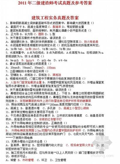 2011年二级建造师考试真题及参考答案完全版(实务 法规 管理)