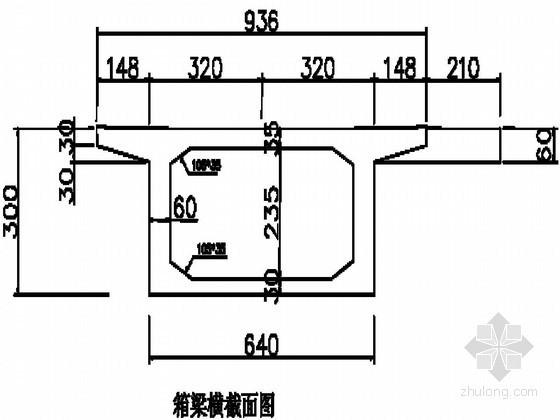 [四川]新建铁路特大桥工程连续梁施工专项方案(中铁 32+40+32m)