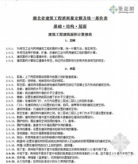 2008湖北省(土建、安装)定额说明及计算规则