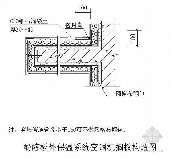 空调机搁板配筋节点资料下载-酚醛板外保温系统空调机搁板构造图