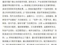 唐山某综合管沟项目可行性研究报告(2009-07)