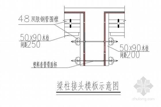 [广东]框架结构综合医院工程模板工程施工方案(36页 细部做法图丰富)