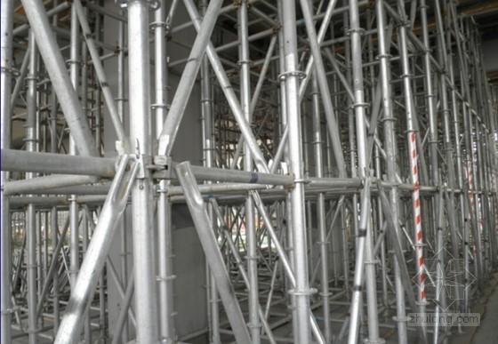 建筑工程承插型盘扣式钢管支架安全施工技术学习讲义(86页 图文并茂)