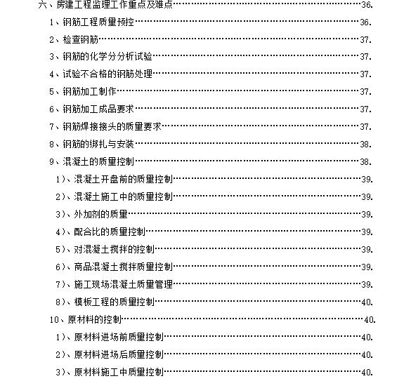 美宇凤凰城监理细则(共40页)_5