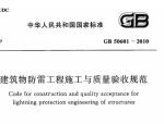 《建筑物防雷工程施工与质量验收规范》GB50601-2010电子版下载