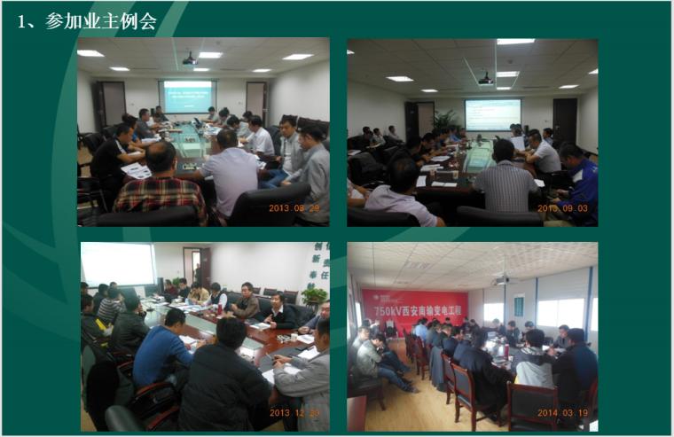 750kV输电线路工程监理工作经验交流汇报(国家电网)